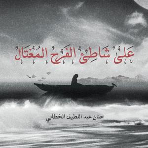 11-- على شاطئ الفرح المغتال